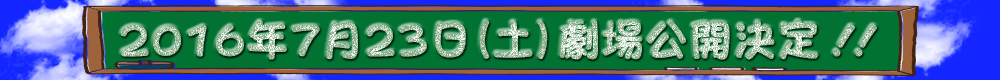 映画「ハルカ」公式サイトオープン!!