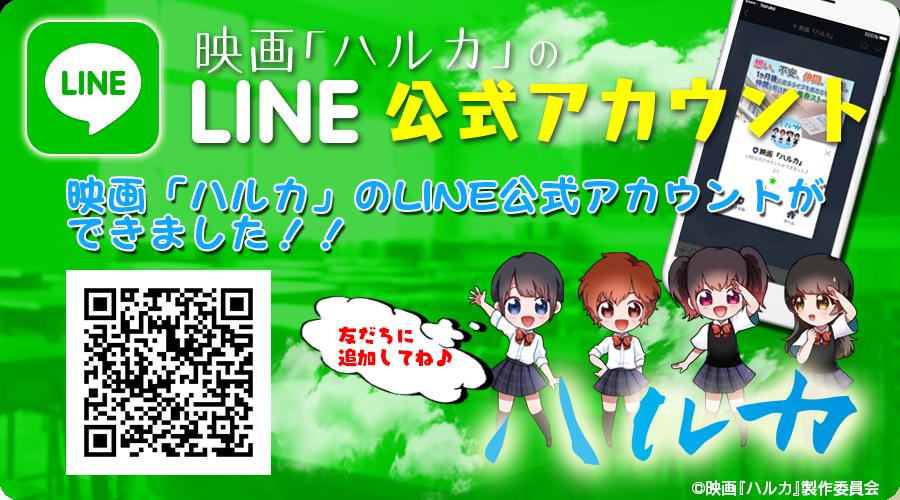 映画「「ハルカ」LINE公式アカウント